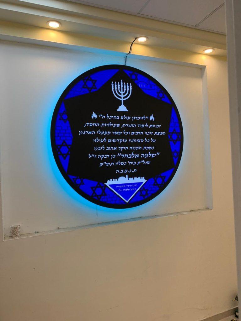 שלט הנצחה מואר אלומניום חתוך צורני תאורת לד פנימית בית הכנסת פרס נובל ראשון לציון.